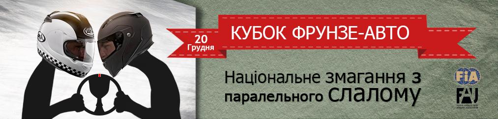 Національне змагання  з паралельного слалому  КУБОК ФРУНЗЕ - АВТО